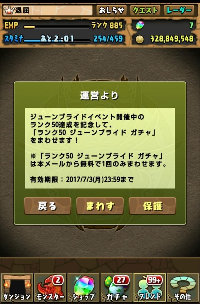 f:id:taikutsu8823:20170620221345j:plain