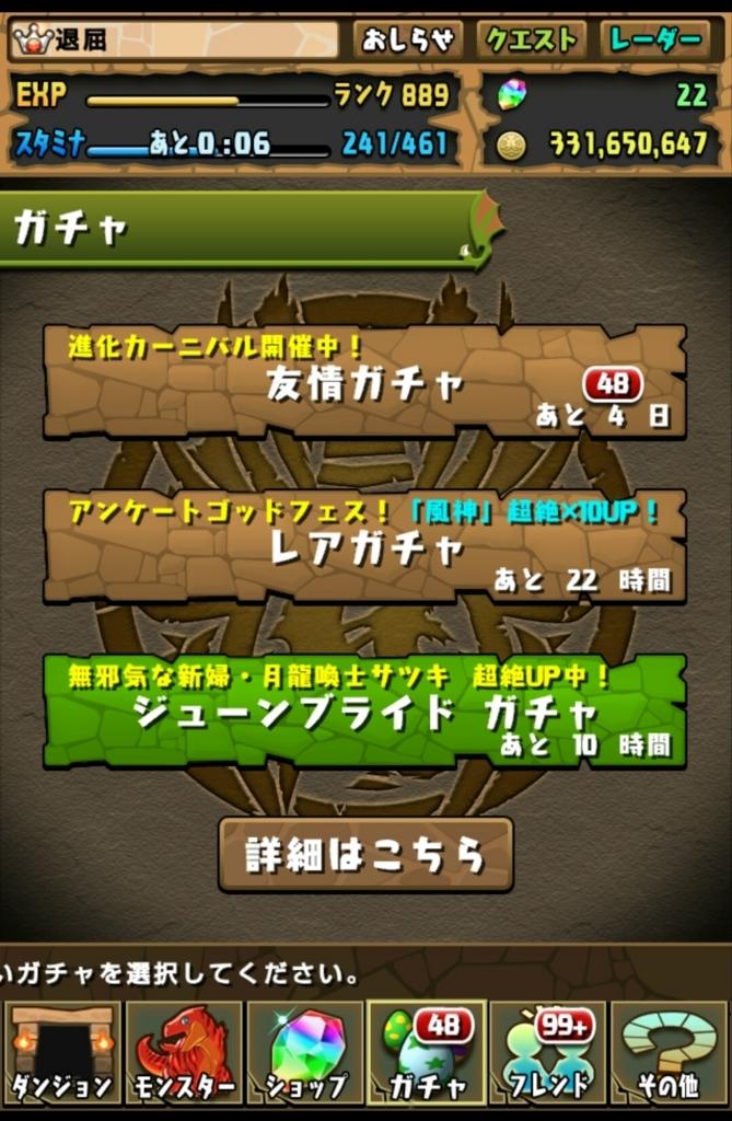 f:id:taikutsu8823:20170702224345j:plain