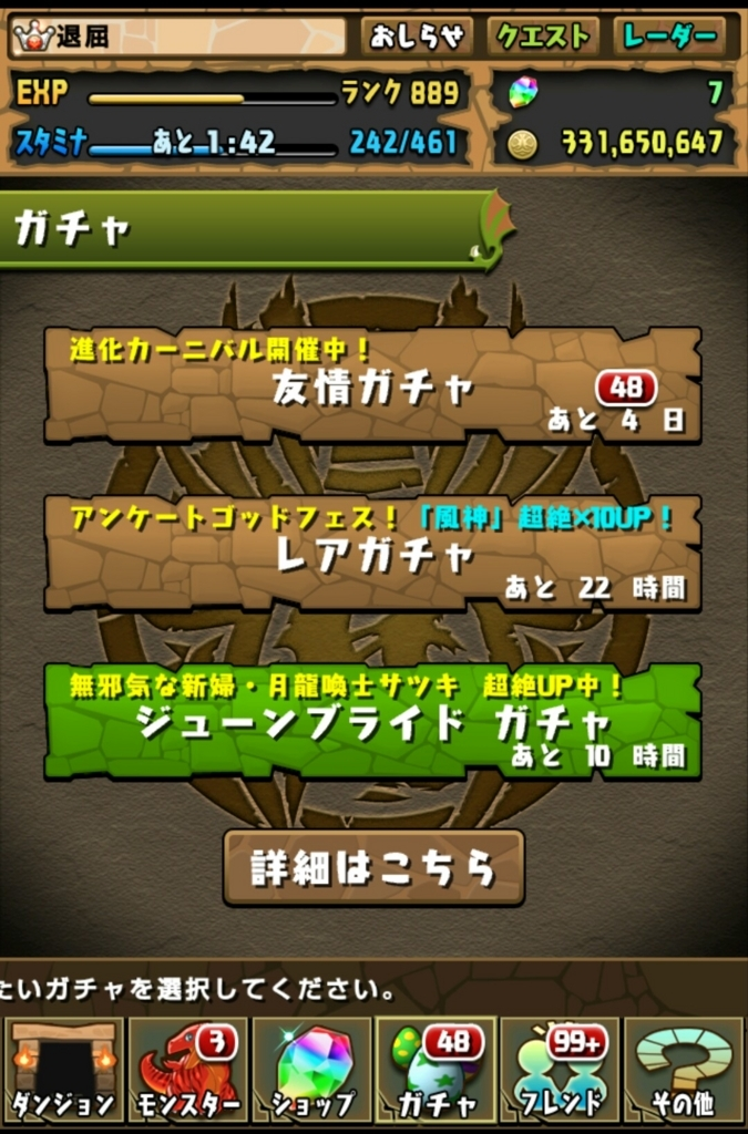 f:id:taikutsu8823:20170702231229j:plain