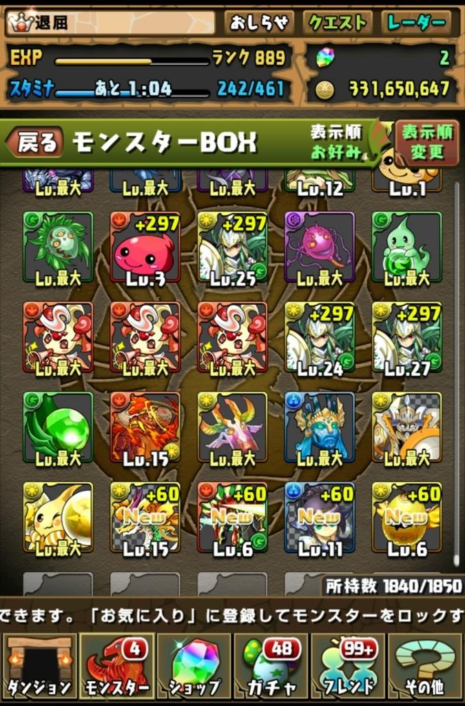 f:id:taikutsu8823:20170702233456j:plain