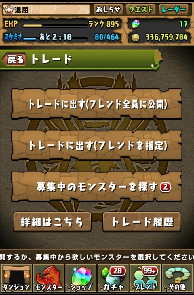 f:id:taikutsu8823:20170713220732j:plain