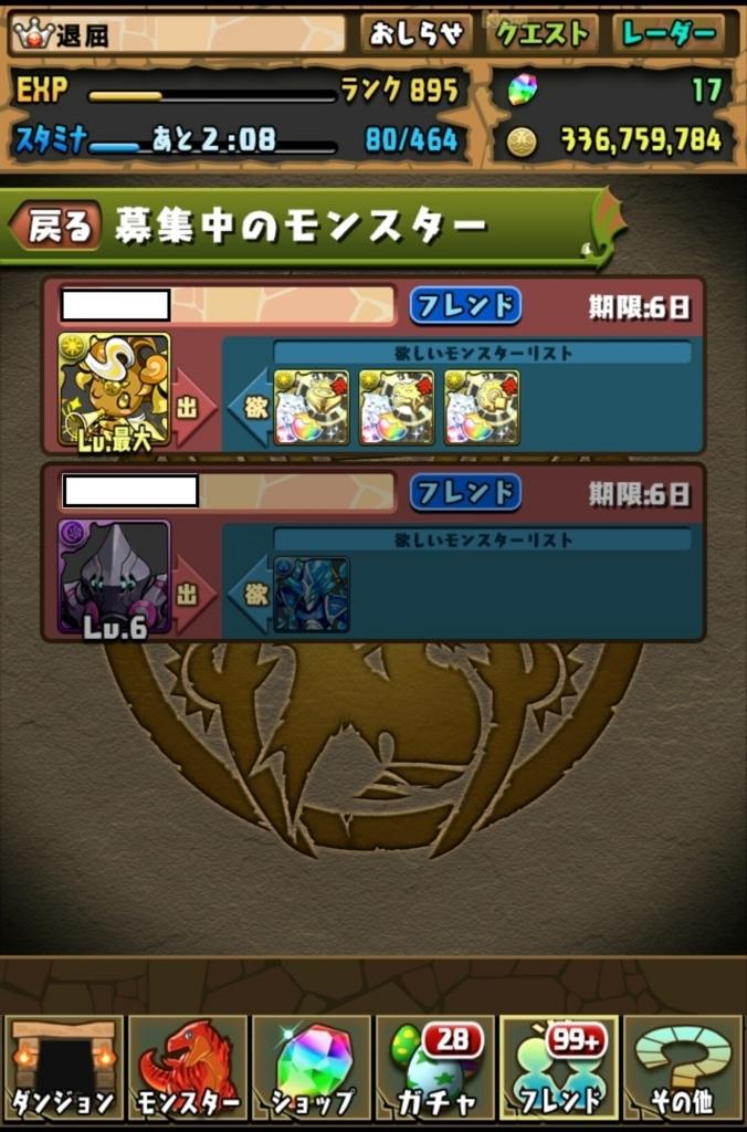 f:id:taikutsu8823:20170713221520j:plain