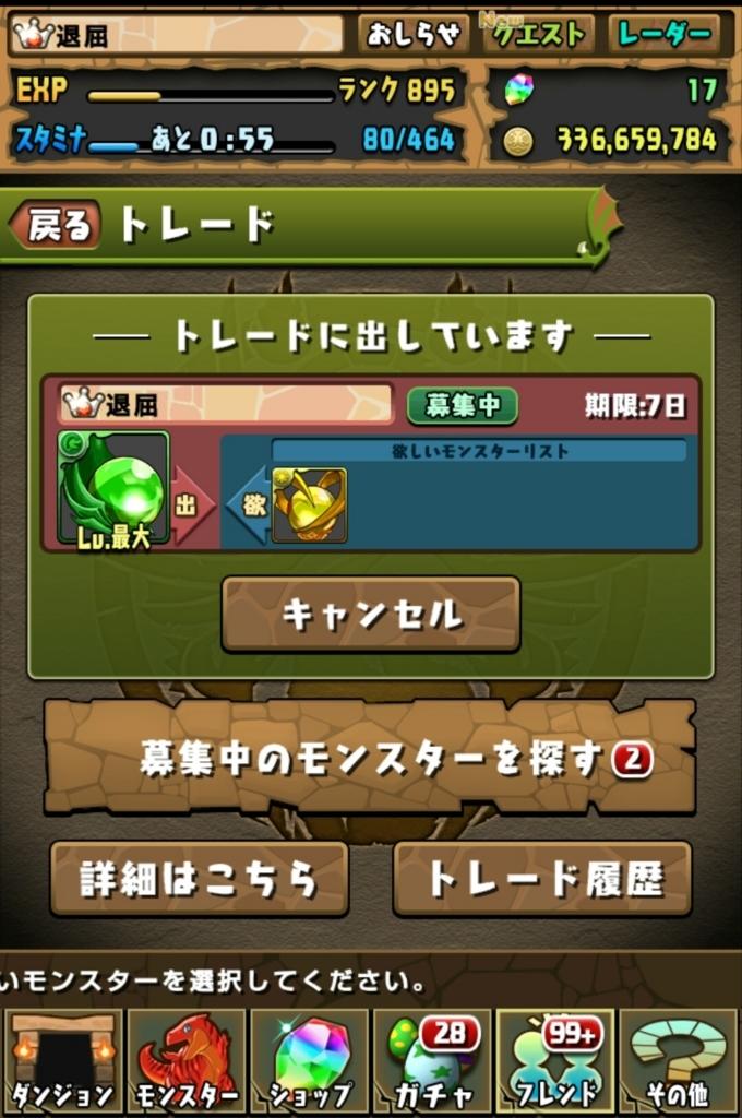 f:id:taikutsu8823:20170713221811j:plain