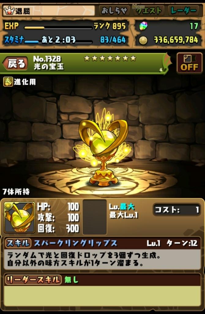 f:id:taikutsu8823:20170713223304j:plain