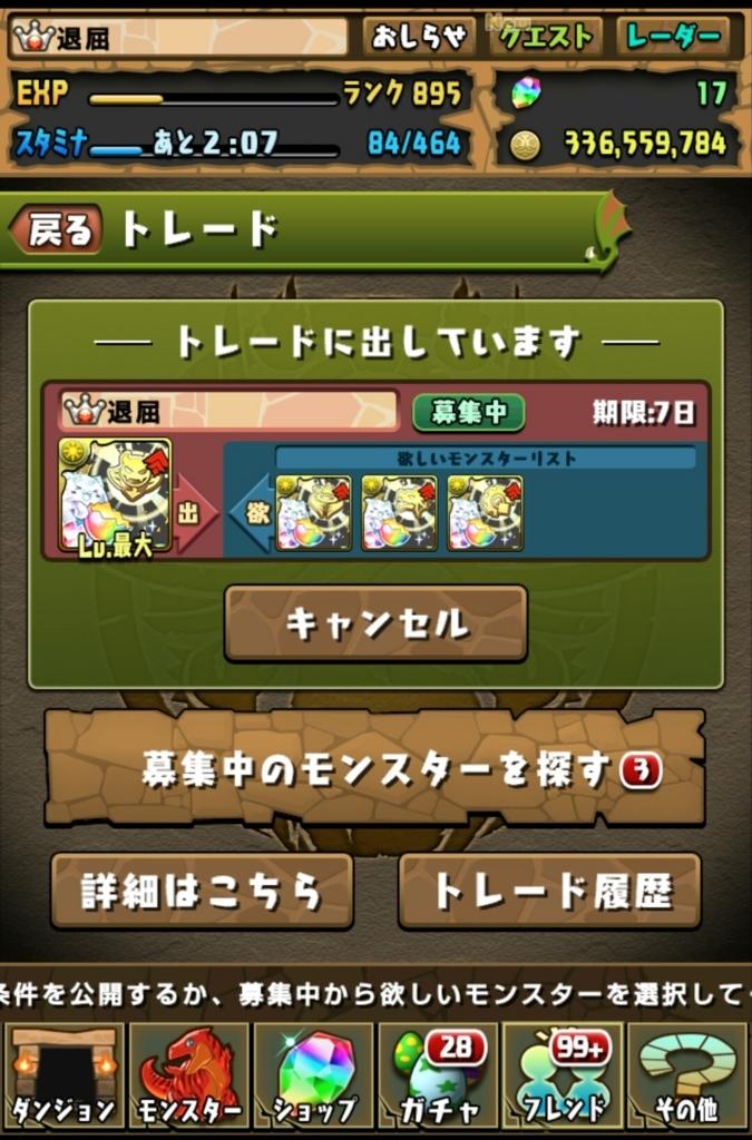 f:id:taikutsu8823:20170713223547j:plain