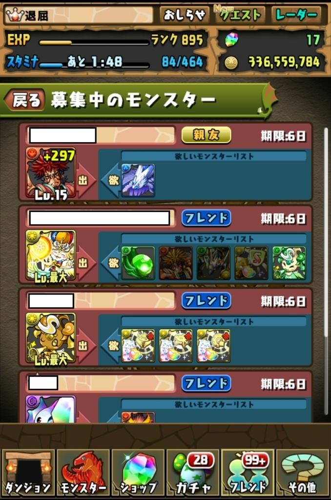 f:id:taikutsu8823:20170713223938j:plain
