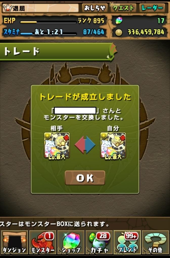 f:id:taikutsu8823:20170713224922j:plain