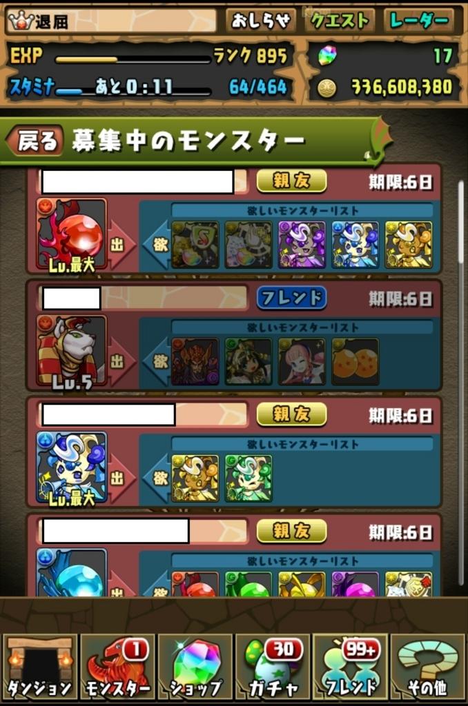 f:id:taikutsu8823:20170713230317j:plain
