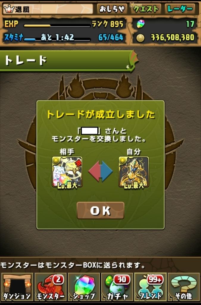 f:id:taikutsu8823:20170713231220j:plain