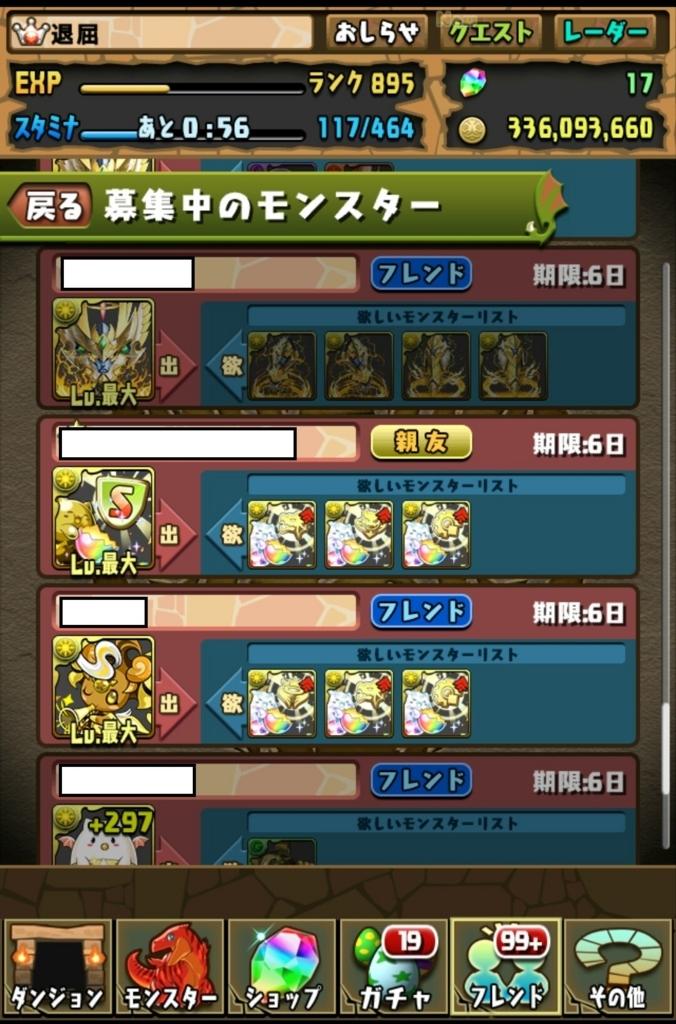 f:id:taikutsu8823:20170713231810j:plain