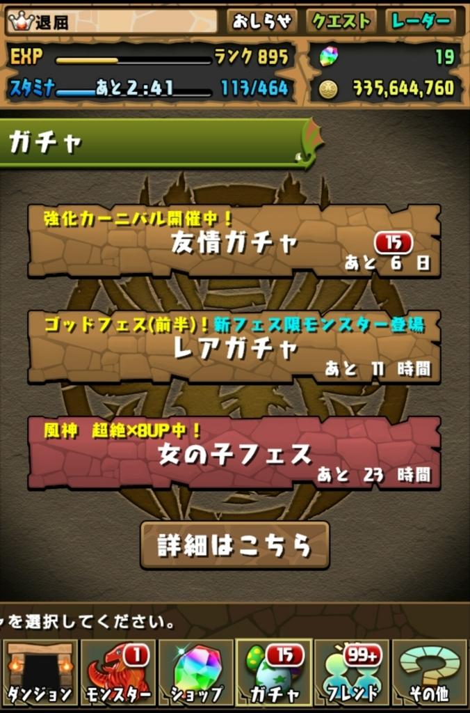 f:id:taikutsu8823:20170715232235j:plain