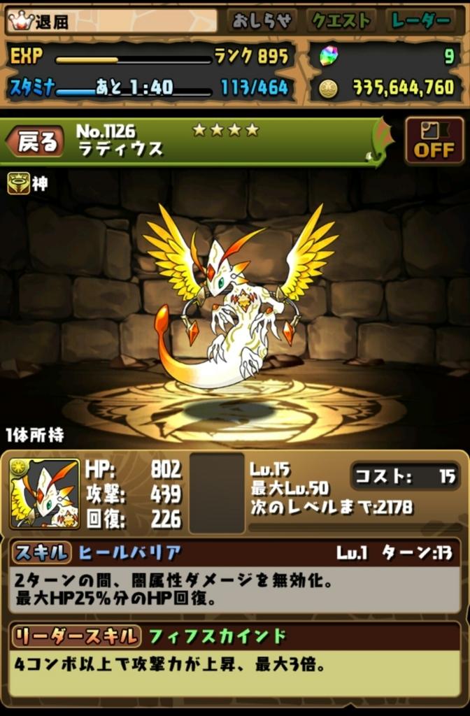 f:id:taikutsu8823:20170715233130j:plain