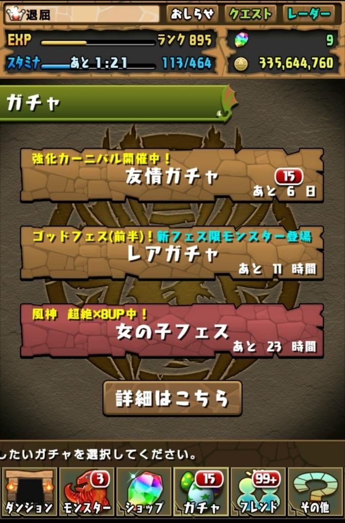 f:id:taikutsu8823:20170715234124j:plain