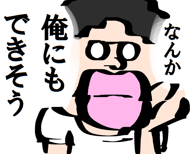 f:id:taikutsu8823:20170719202907p:plain