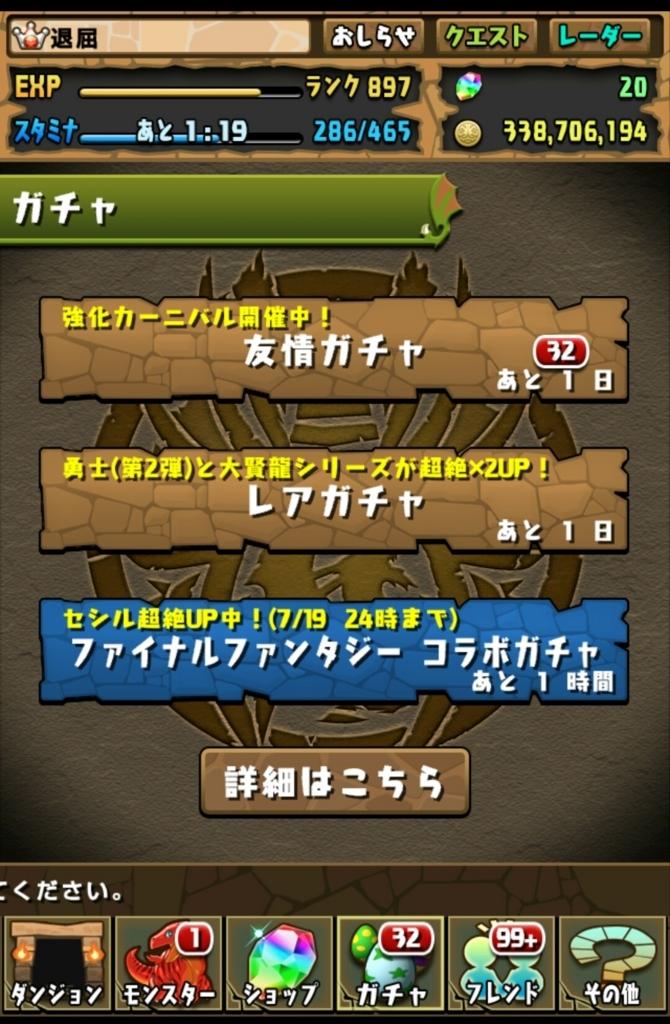 f:id:taikutsu8823:20170719231458j:plain