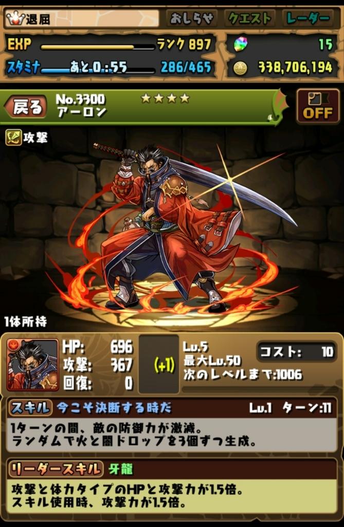 f:id:taikutsu8823:20170719231720j:plain