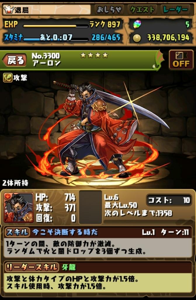 f:id:taikutsu8823:20170719233116j:plain