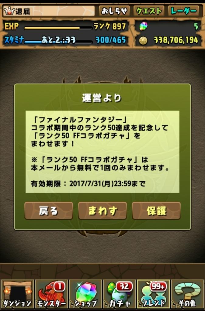 f:id:taikutsu8823:20170719233741j:plain