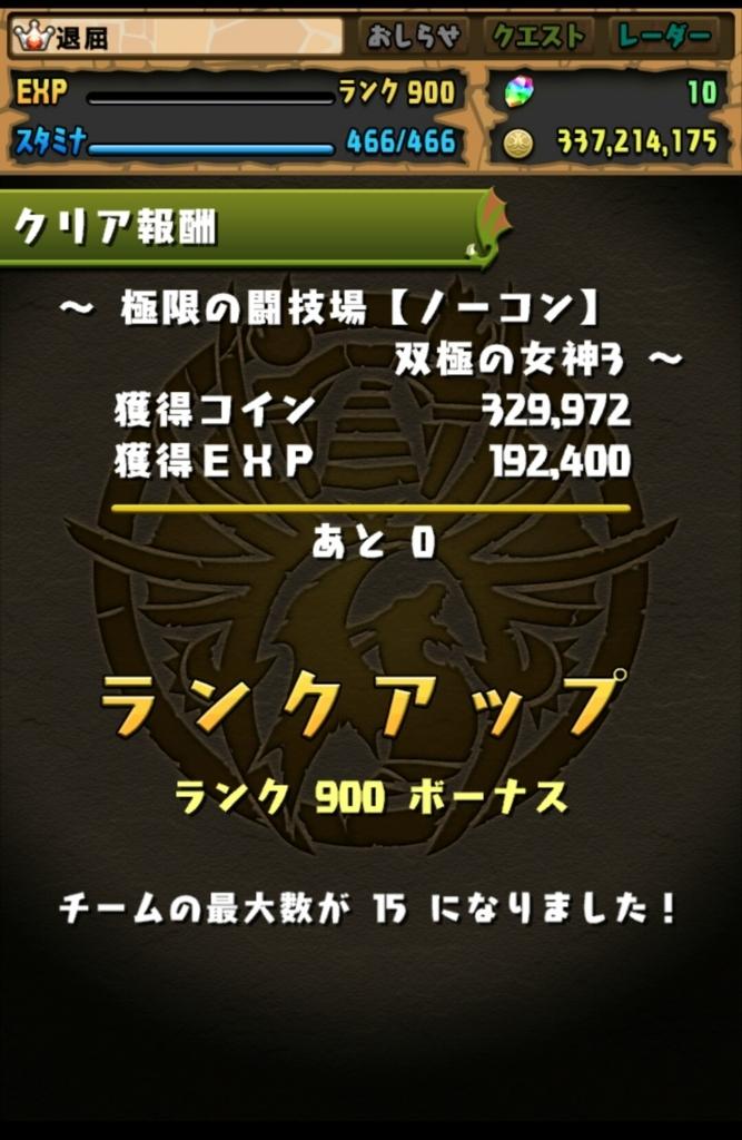 f:id:taikutsu8823:20170730214427j:plain