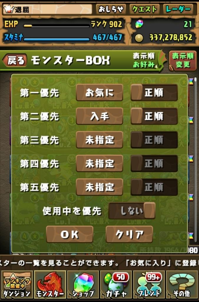 f:id:taikutsu8823:20170730215248j:plain