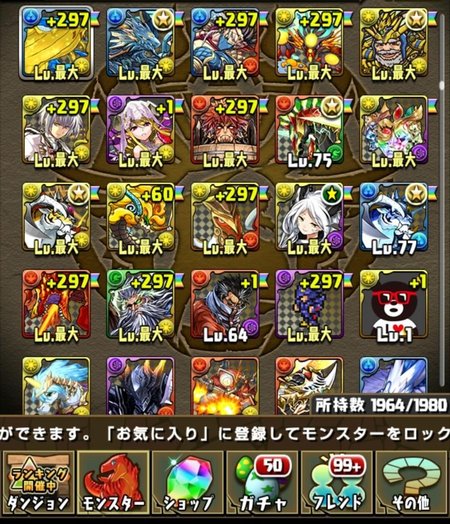 f:id:taikutsu8823:20170730230819j:plain