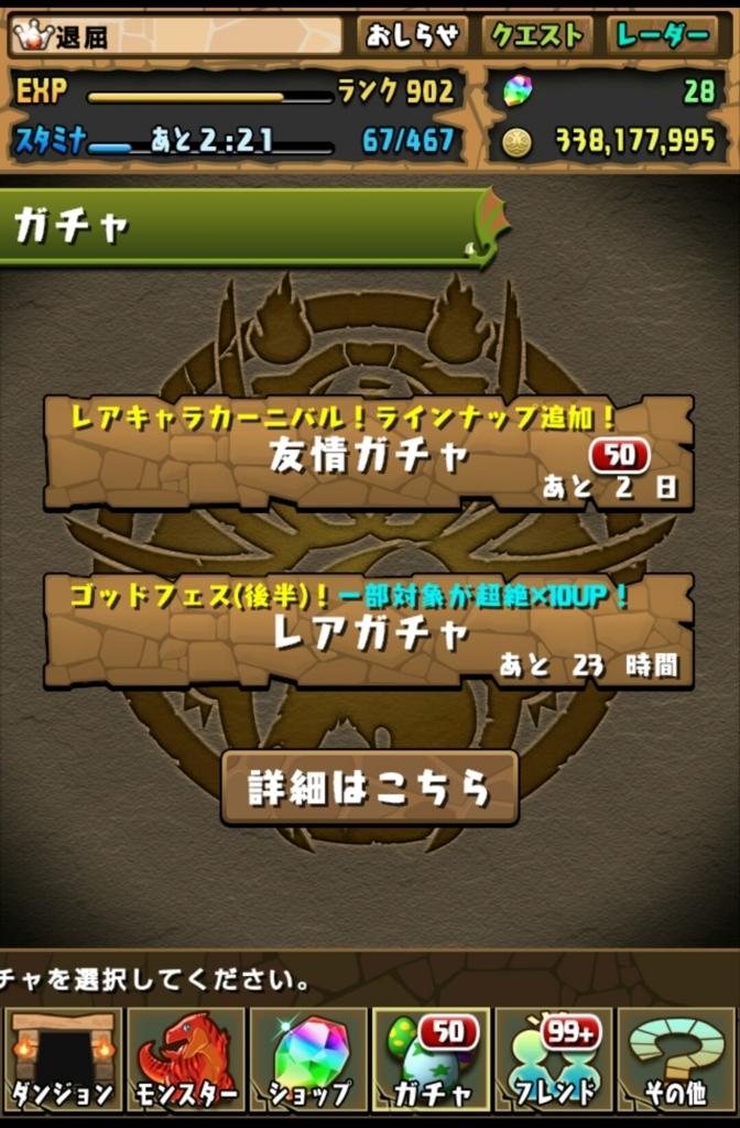 f:id:taikutsu8823:20170801223620j:plain