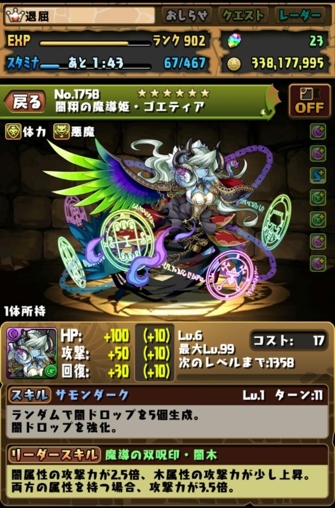 f:id:taikutsu8823:20170801224810j:plain