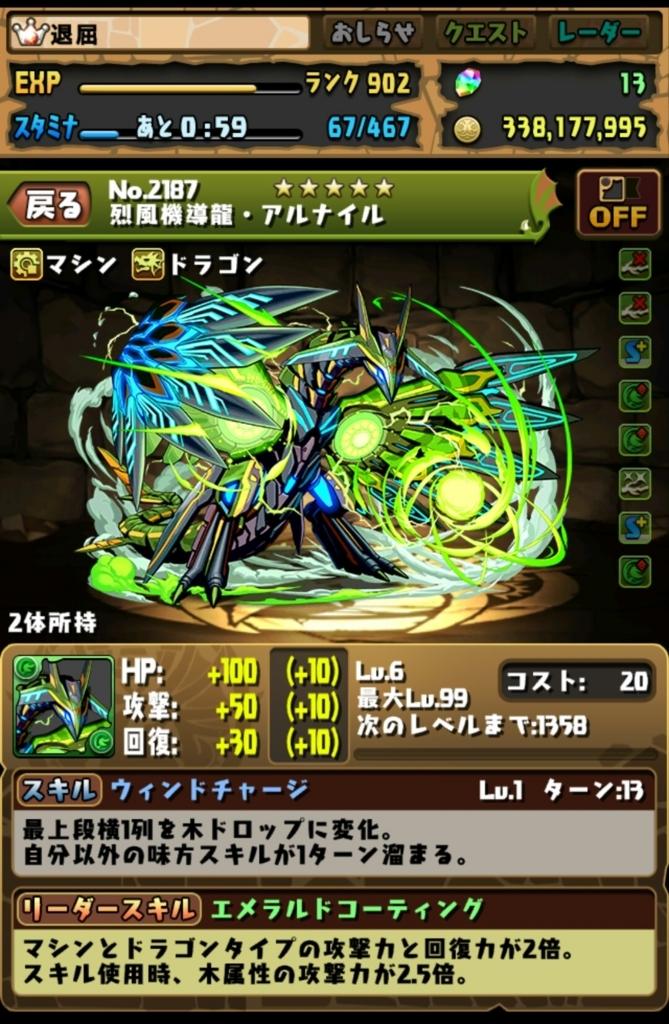 f:id:taikutsu8823:20170801230227j:plain