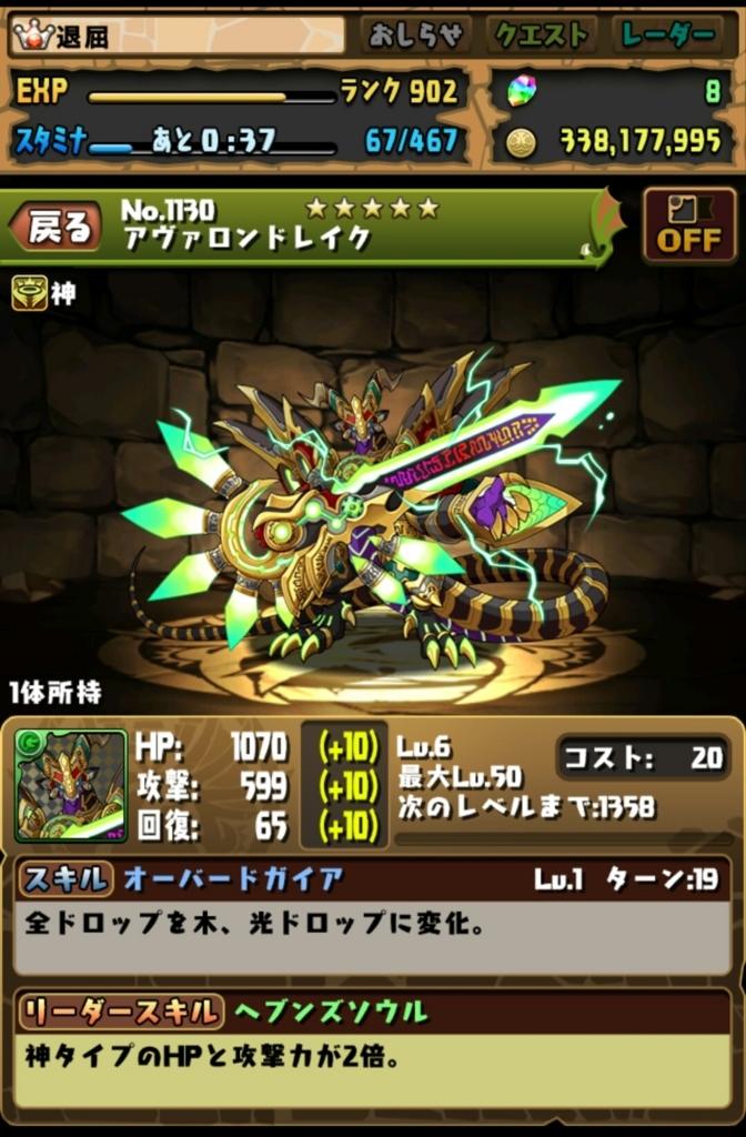 f:id:taikutsu8823:20170801230913j:plain