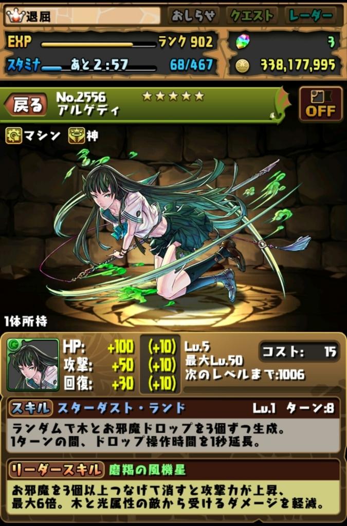 f:id:taikutsu8823:20170801232440j:plain