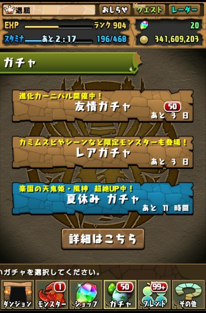 f:id:taikutsu8823:20170807194709j:plain