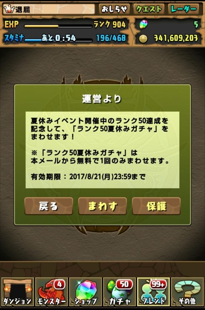 f:id:taikutsu8823:20170807203428j:plain