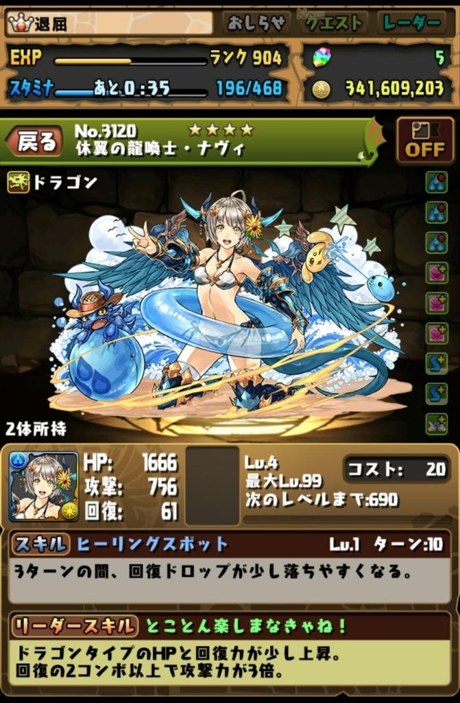 f:id:taikutsu8823:20170807203957j:plain