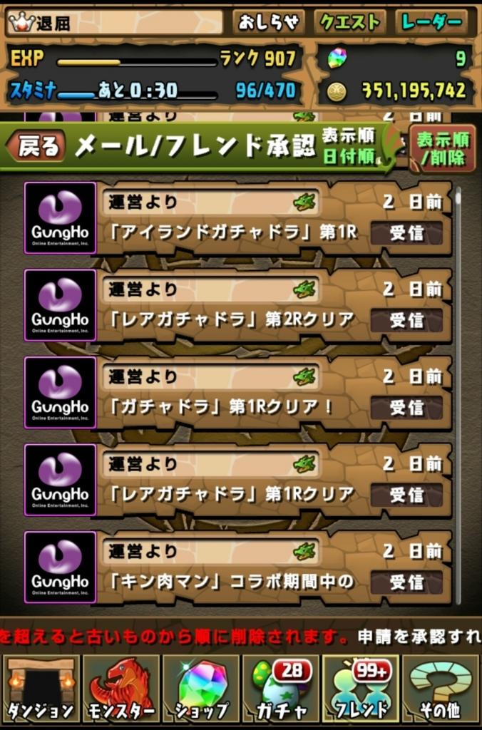 f:id:taikutsu8823:20170817193732j:plain