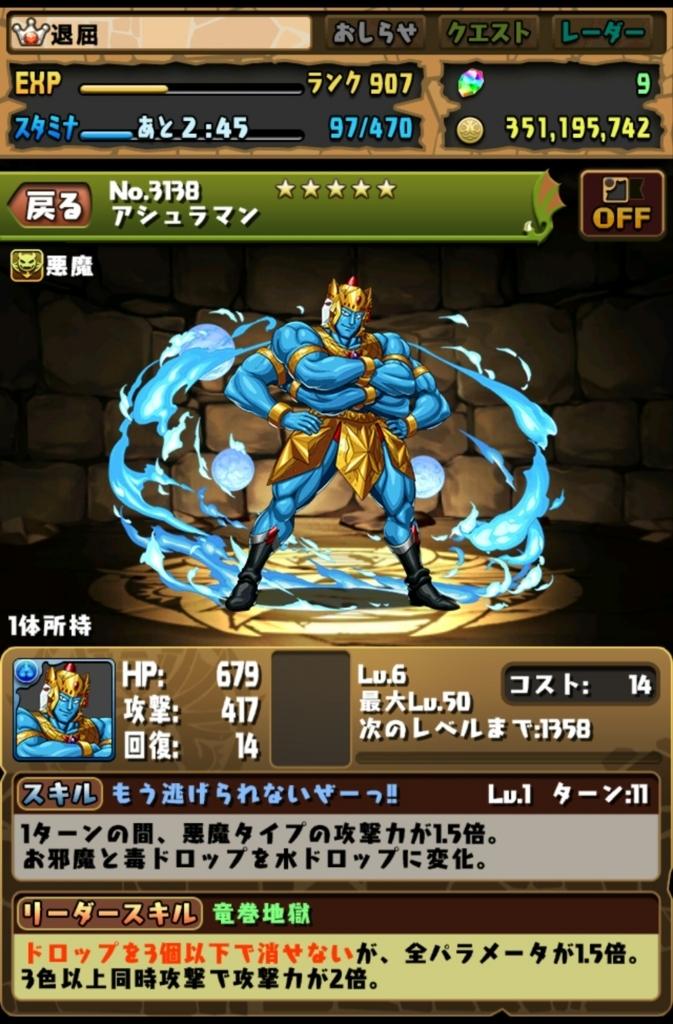f:id:taikutsu8823:20170817195516j:plain