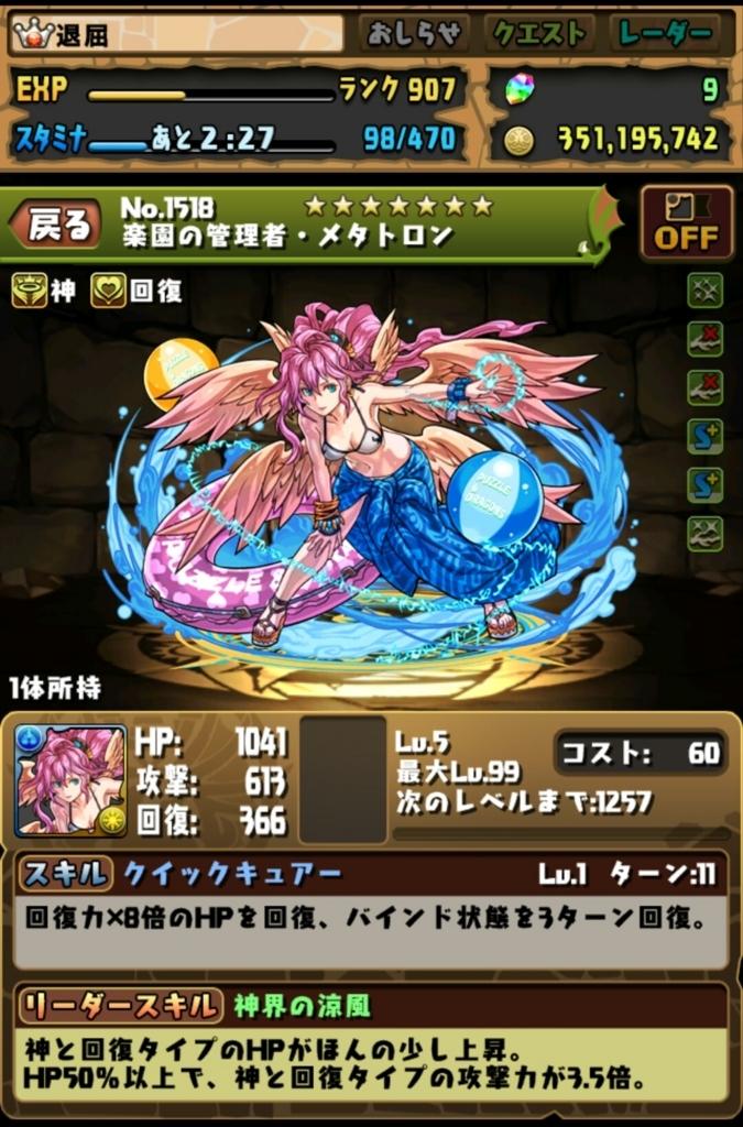 f:id:taikutsu8823:20170817204514j:plain