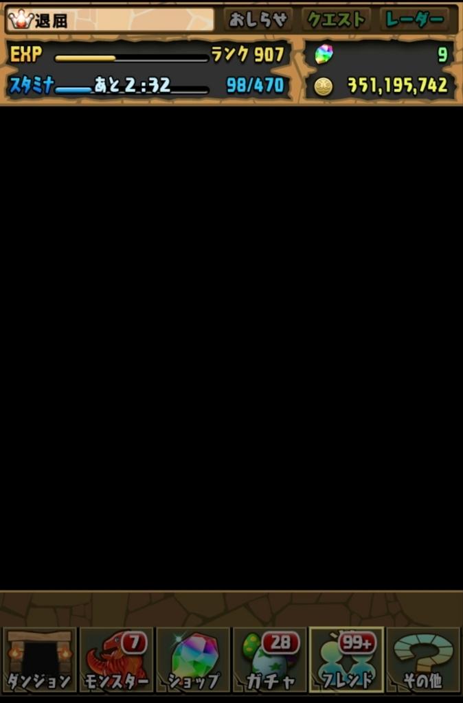 f:id:taikutsu8823:20170817204712j:plain