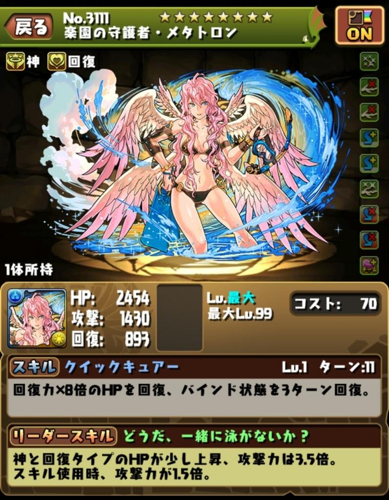 f:id:taikutsu8823:20170817205345j:plain