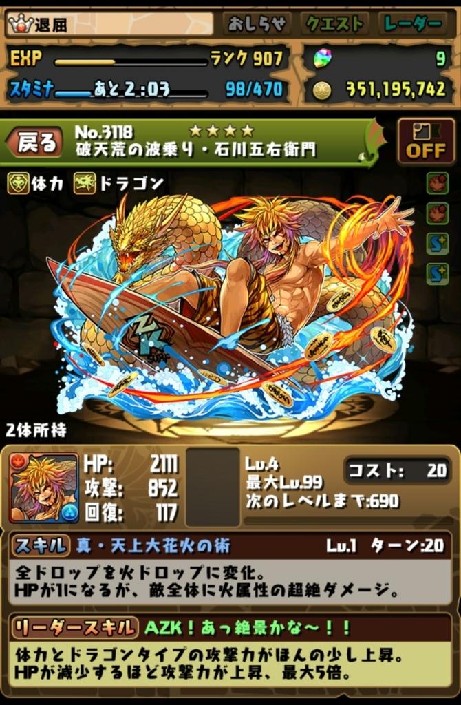 f:id:taikutsu8823:20170817205927j:plain