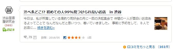 f:id:taikutsu8823:20170821163431p:plain