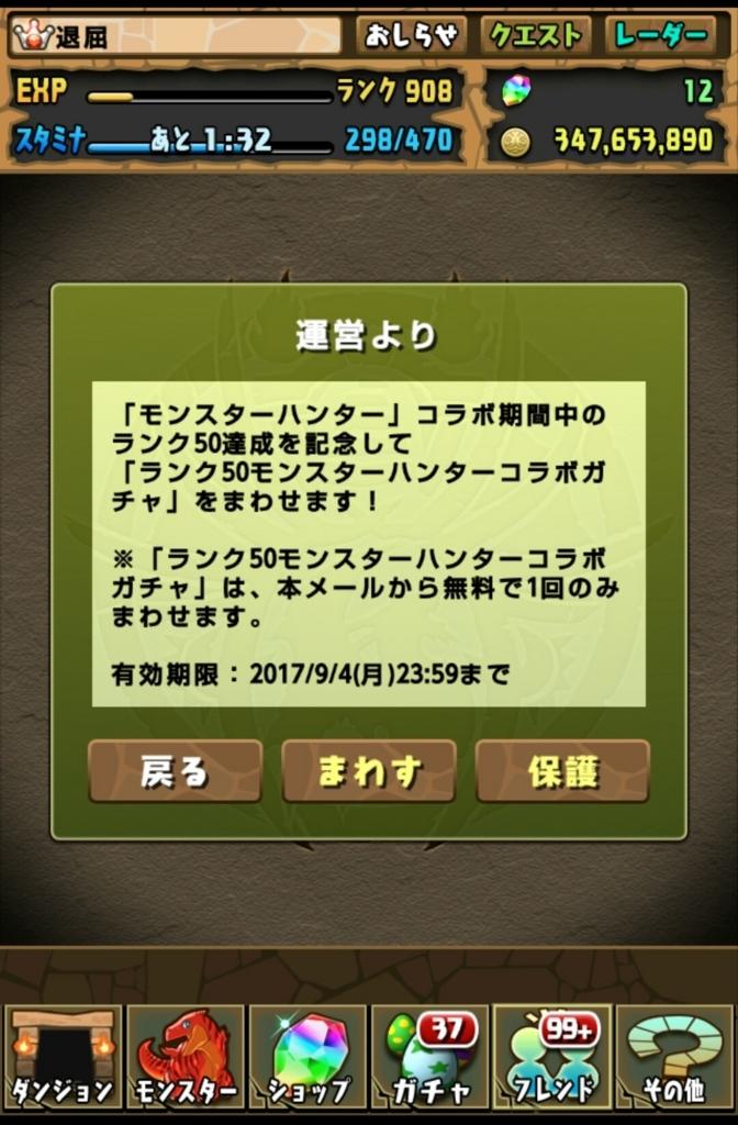 f:id:taikutsu8823:20170824214749j:plain