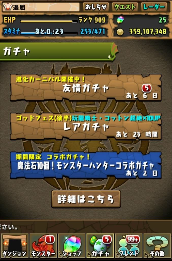 f:id:taikutsu8823:20170901203913j:plain