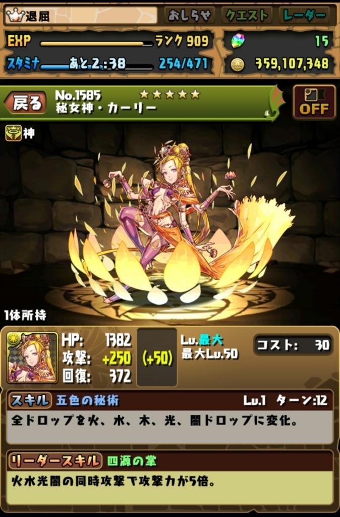 f:id:taikutsu8823:20170901212151j:plain
