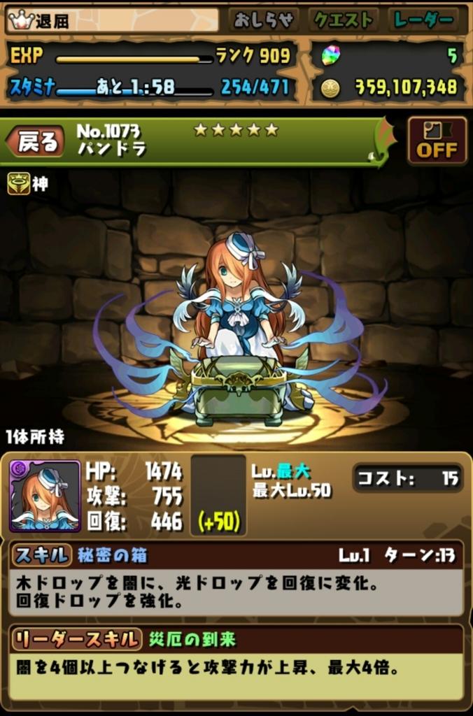 f:id:taikutsu8823:20170901220005j:plain