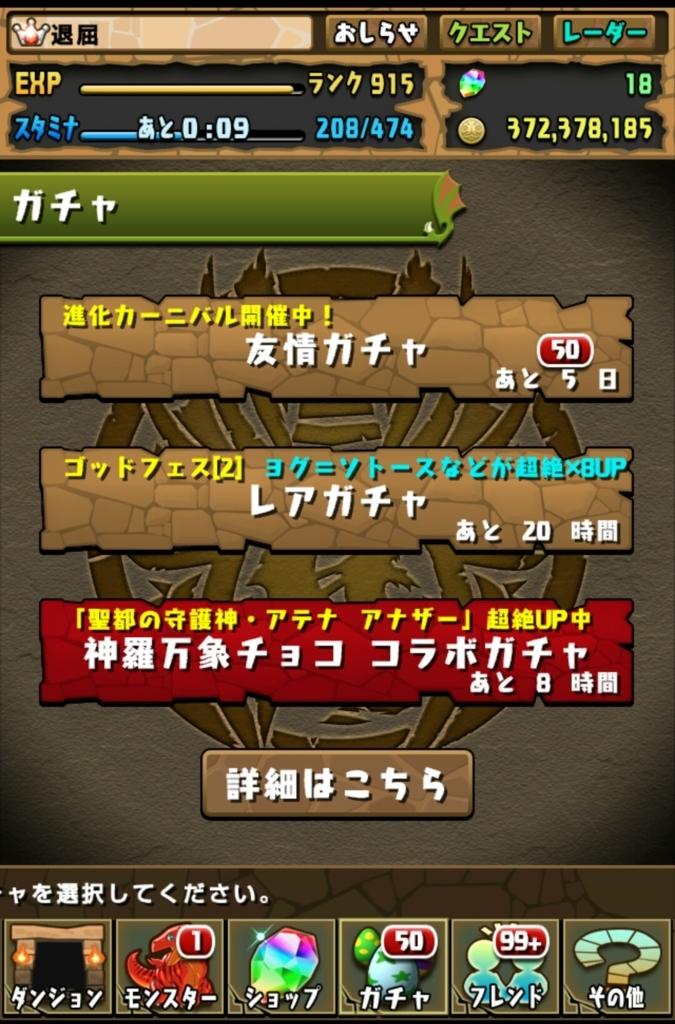 f:id:taikutsu8823:20170916230716j:plain