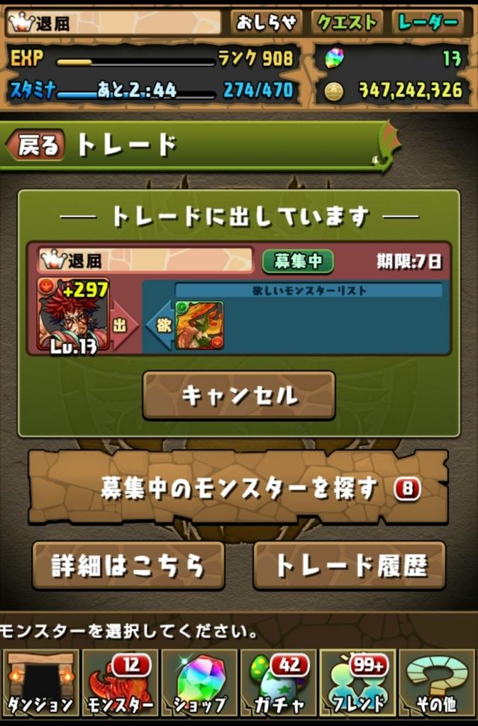 f:id:taikutsu8823:20170923232911j:plain