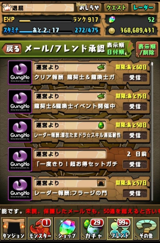 f:id:taikutsu8823:20170929212138j:plain