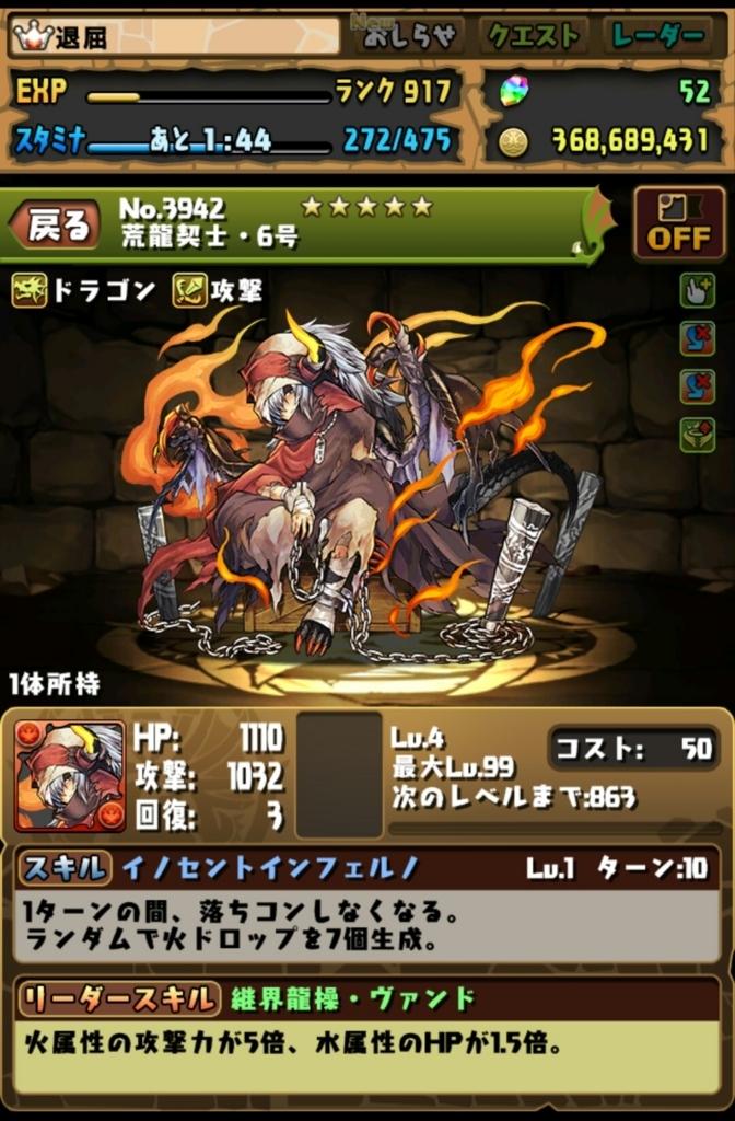 f:id:taikutsu8823:20170929213207j:plain