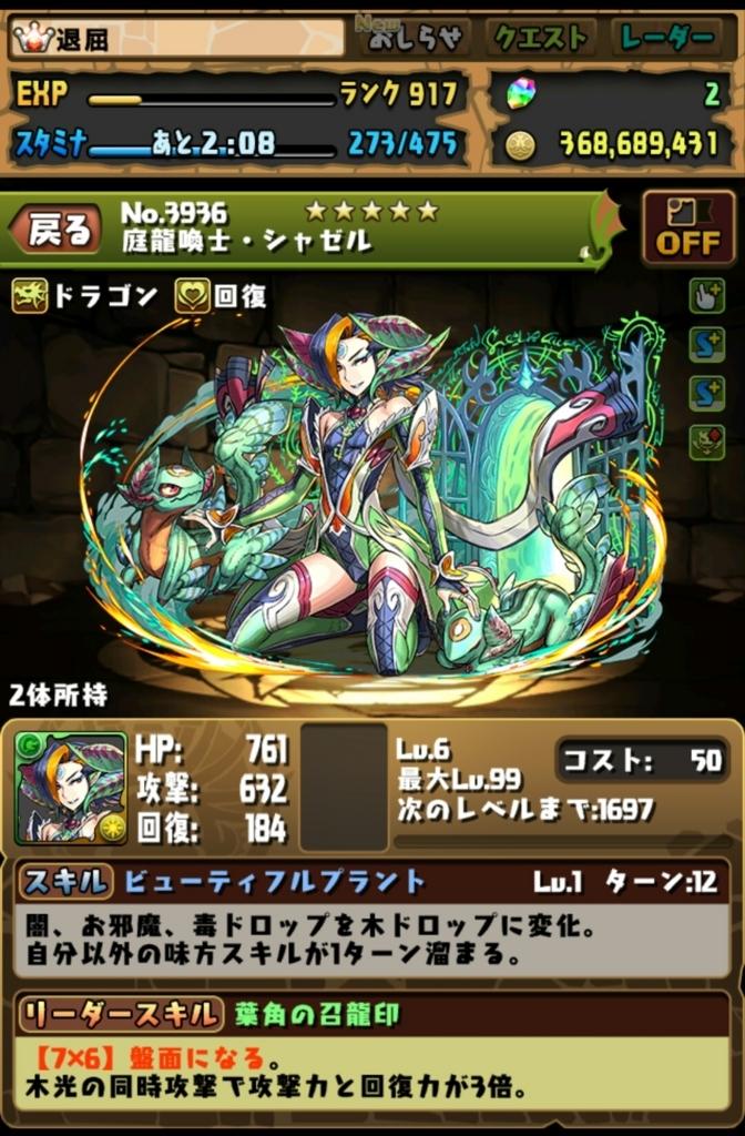 f:id:taikutsu8823:20170929222003j:plain