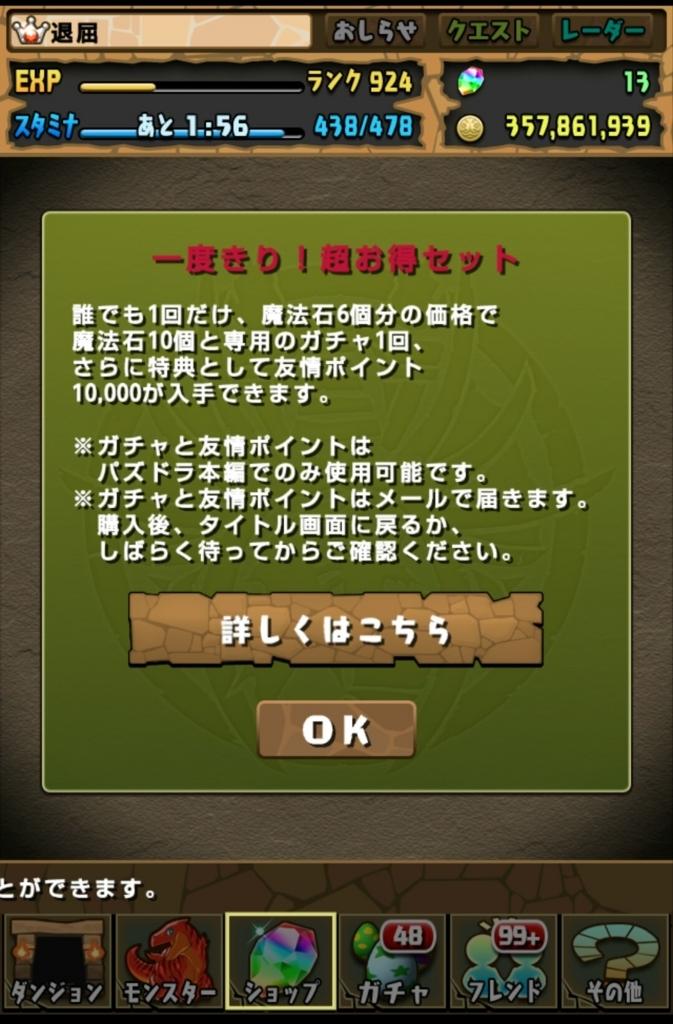 f:id:taikutsu8823:20171014204219j:plain